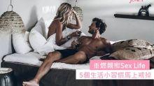 【性慾爆升】重燃親蜜Sex Life!5個壞習慣馬上戒掉