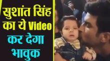 Sushant Singh Rajput Cute Throwback Video Viral