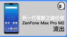 Asus ZenFone Max Pro M2 流出,新一代電獸之繼任者