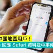 Apple 回應 Safari 資料送中事件:僅限中國地區用戶!