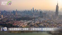 9省份調整最低工資標準:上海月薪最高 重慶漲幅最大