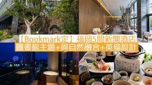 【Bookmark定】福岡5間新開酒店 圖書館主題+與自然融合+英倫設計