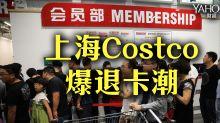 上海Costco爆退卡潮