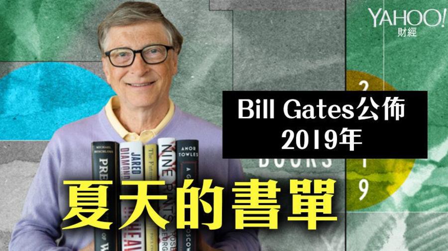 Bill Gates公佈2019年夏日書單
