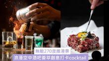 無敵維港景!銅鑼灣浪漫酒吧薈萃創意美食、打卡cocktail