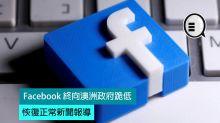 Facebook 終向澳洲政府跪低,恢復正常新聞報導