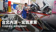 【保修速報】沉醉在經典二輪下的心潮修復!台北內湖宏霖車業