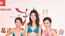 2017中國小姐大賽周五舉行 珠海劉千瑜身材驕人