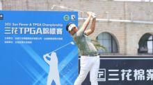 高爾夫》三花TPGA錦標賽提前落幕 洪健堯204桿第四度封王
