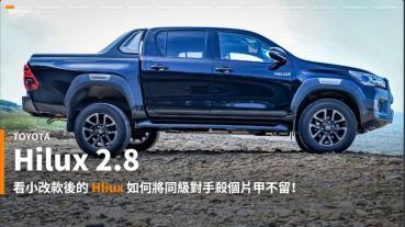 【新車速報】萬鈞之勢要輾壓的不只是惡地!2020 Toyota Hilux 2.8小改款西岸濱海試駕!