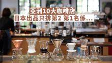亞洲10大咖啡店!日本出品只排第2 第1名係?