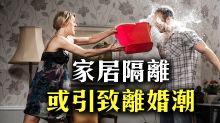 外國專家:家居隔離或引致離婚潮