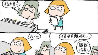 文地貓:關你事
