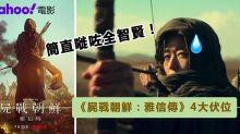 Netflix《屍戰朝鮮:雅信傳》4大伏位:冷酷復仇形象的全智賢沒有發揮?