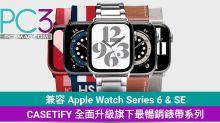 兼容 Apple Watch Series 6 & SE,CASETiFY 全面升級旗下最暢銷錶帶系列