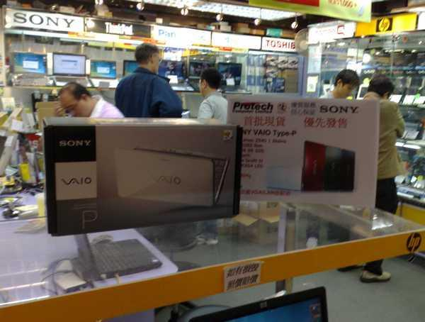 Sony's VAIO P spotted for sale in Hong Kong, price tag spotted too