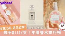 日本cosme香水排行榜Top10!Jo Malone以外推介年度必買香水