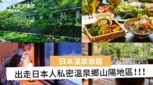 【溫泉比併】日本山陽地區三大溫泉 神隱旅館大揭秘!
