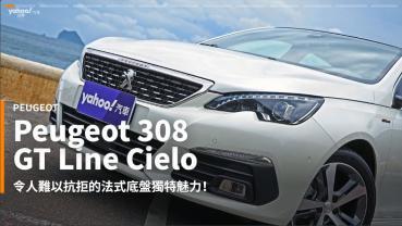 【新車速報】玩得起的規格、觸得到的浪漫!2020 Peugeot 308 GT Line Cielo海灣試駕
