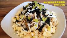 韓式吞拿魚蛋黃醬蓋飯 [참치마요덮밥]