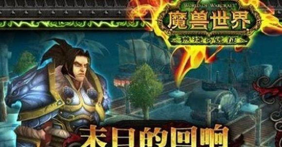 Chinese World of Warcraft project chief resigns