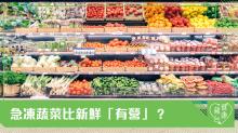 急凍蔬菜比新鮮「有營」?
