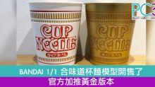 BANDAI 1/1 合味道杯麵模型開售了!官方加推黃金版本!