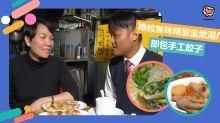 【慈雲山美食】18蚊無味精原盅燉湯!每日即包手工餃子