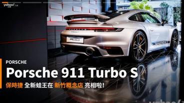 【新車速報】量產公路蛙王台灣首現!Porsche 911 Turbo S領銜新竹概念店開幕!