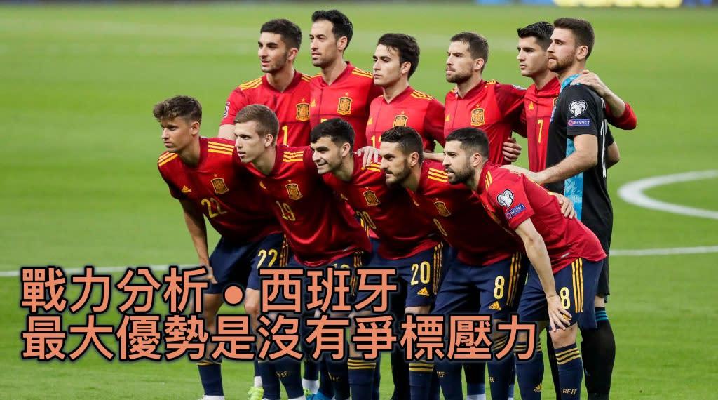 【歐洲國家盃】戰力分析•西班牙:最大優勢是沒有爭標壓力