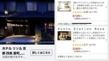 去唔去?日本網民發現 京都酒店「異次元級」平價