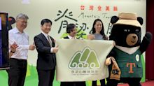 台灣金美脈攝影展 揭開「2020脊梁山脈旅遊年」序幕