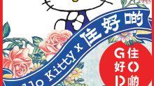 Hello Kitty出旗袍!跟G.O.D.大膽聯乘超驚喜!