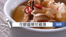 食譜搜尋:花膠蟲草花雞湯