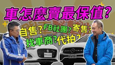 【開車幫幫忙】賣車管道大解析!!車怎麼賣最保值!!
