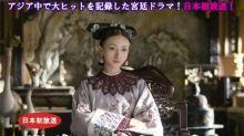 《延禧攻略》紅到日本 劇名竟然被改成這樣?