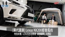 業代賞車-Lexus NX200都會風尚車型加量不加價!銷售顧問-台北 沈炳臣