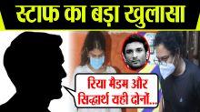 Sushant's staff revealed Siddharth Pithani & Rhea Chakraborty relation