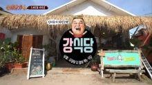 「姜食堂」 確定接檔「花樣青春」將於12月5日首播