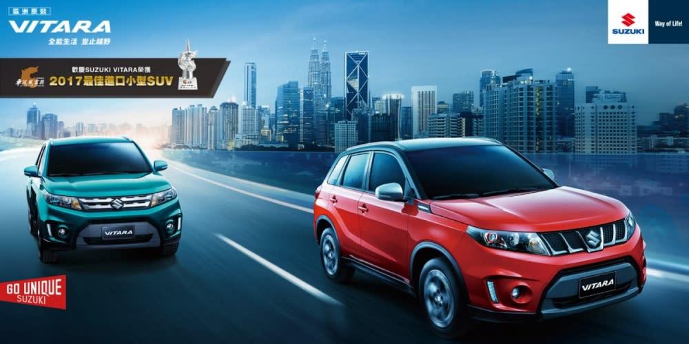SUZUKI VITARA榮獲2017同級進口小型SUV銷售冠軍