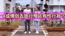 戀愛系:香港情侶平均拍拖5個月就一齊去旅行