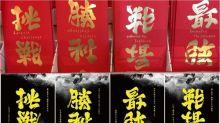 【離譜】日本超強設計漢字 變老翻利是封 作者大方回應