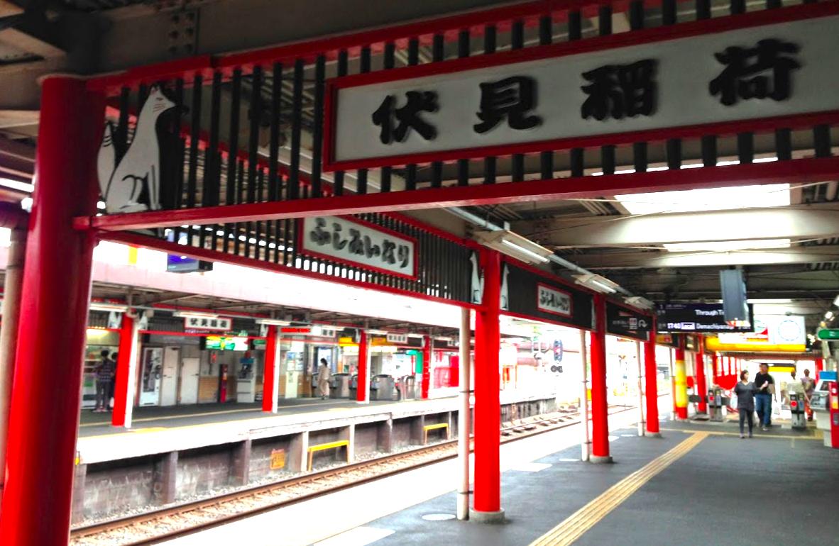 搭乘京阪電車到「伏見稻荷」站下車,走路五分鐘就可以抵達稻荷神社囉|照片來源:吳胖達
