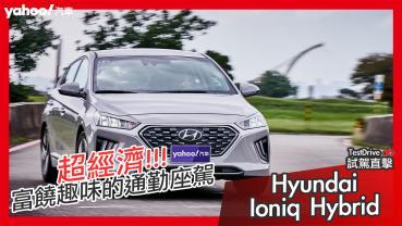 【試駕直擊】富饒趣味的超經濟都會通勤車!2021 Hyundai Ioniq Hybrid試駕體驗!