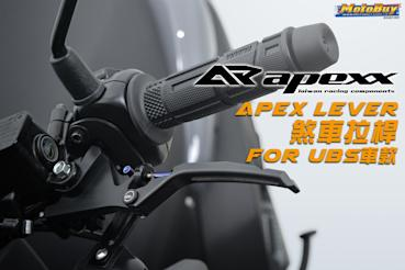 【部品情報】煞神回歸!Apexx「For UBS車款煞車拉桿」