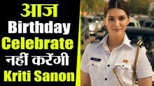 Kriti Sanon Birthday: Check out some interesting and unknown facts about Kriti