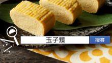 食譜搜尋:玉子燒