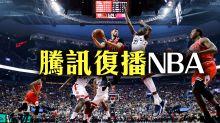 騰訊復播NBA    內地人:理智戰勝了狂熱