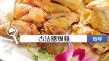 食譜搜尋:古法鹽焗雞