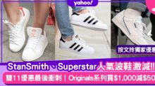雙11優惠 Stan Smith/Superstar限時激減$500!Adidas優惠官網波鞋折扣碼